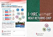I・HRC ヒートリターンチップ