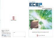 ECBP〈エコブ〉