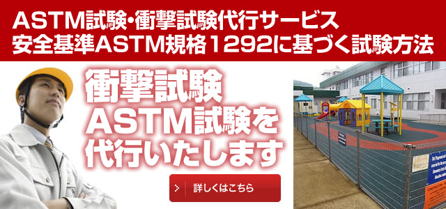 ASTM試験代行